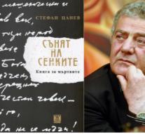 Гарванът – Константин Павлов