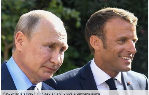 Макрон почете пред Путин жертвите от Втората световна война